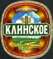 Подмосковный Клинский пивокомбинат начал очередную лотерею под...